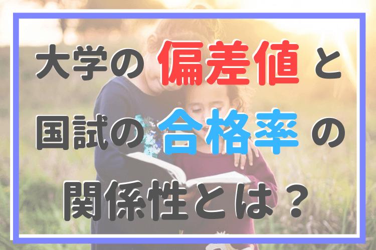偏差 大学 値 家政 東京
