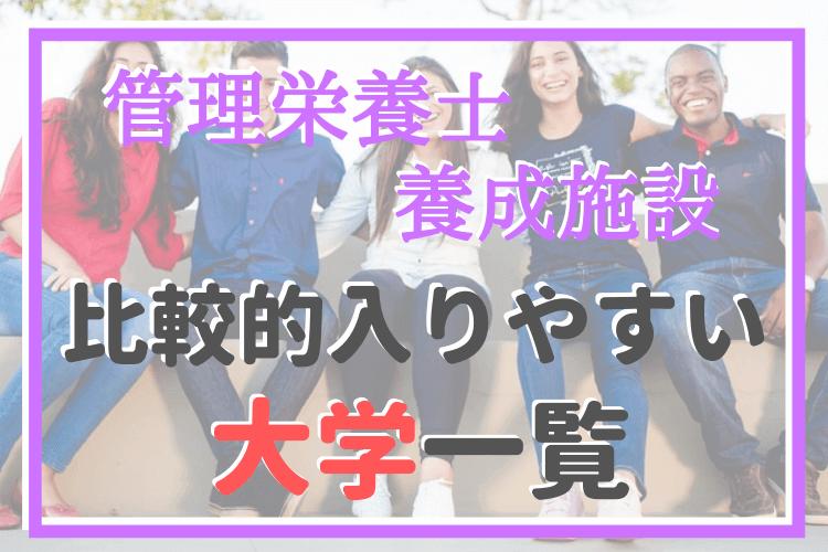 大学 偏差 値 帝塚山