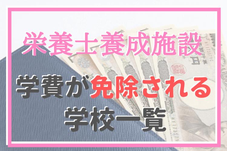 学費 名古屋 学芸 大学